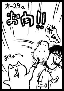 c78_3day_oniku-a.jpg